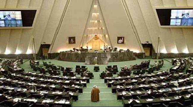 البرلمان الإيراني يخول هيئة أمنية الموافقة على الاتفاق النووي