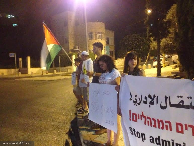 حيفا: تظاهرة تضامن مع الأسير خضر عدنان