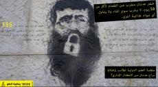العفو الدولية: التغذية القسرية محاولة للتغطية على عدم عدالة الاعتقال الإداري