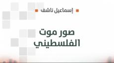 جديد المركز العربي للأبحاث ودراسة السياسات: صور موت الفلسطيني