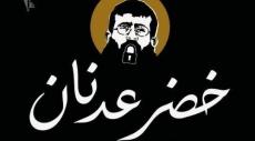 نادي الأسير ينفي التوصل لاتفاق للإفراج عن خضر عدنان