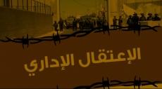 الأسير نور عليان يدخل إضرابا مفتوحا عن الطعام