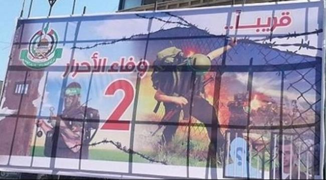 الاحتلال يرفض إطلاق أسرى فلسطينيين مقابل الإسرائيليين بغزة