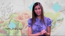 توصيات لوجبات صحية في رمضان
