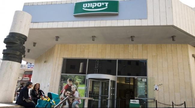 البنوك الإسرائيلية مذعورة من خطر مقاطعة أوروبية لها