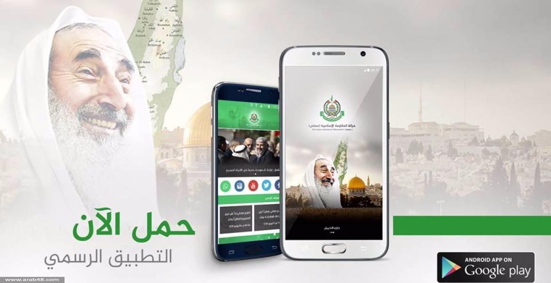 """""""آبل"""" ترفض نشر تطبيق إخباري لحركة """"حماس"""""""