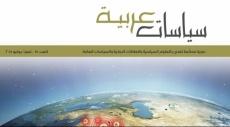 صدور العدد 15 من مجلة سياسات عربية