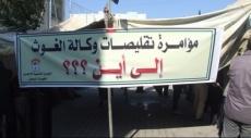 حماس: تقليص خدمات الأنروا خطوة لإنهاء قضية اللاجئين