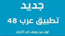 """تطبيق """"عرب ٤٨"""" الجديد للهواتف الذكية"""