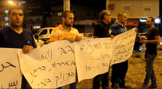 الناصرة: تظاهرة تنديدًا بإعدام الرضيع دوابشة