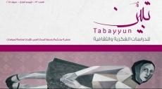 """المركز العربي يصدر العدد 13 من مجلة """"عمران"""" و""""تبيّن"""""""