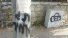 القدس: شعارات الموت للعرب في باب العامود
