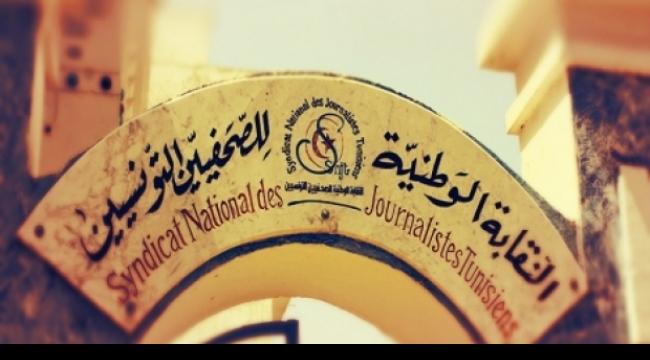 تونس: مطالبة بوقف ملاحقة الصحفيين بقانون مكافحة الإرهاب