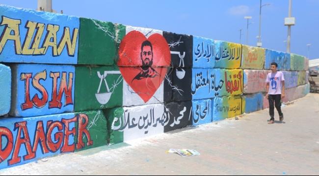 النقب: تظاهرة احتجاجية تضامنا مع الأسير علان