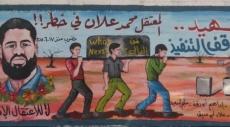 نبض الشبكة: من عسقلان... الحرية لعلان