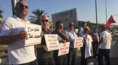 أم الفحم: الجبهة تنظم وقفة احتجاجية تضامنية مع علان