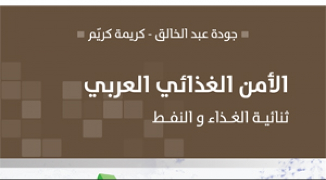 """صدور كتاب """"الأمن الغذائي العربي: ثنائية الغذاء والنفط"""" عن المركز العربي"""