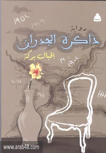 """""""ذاكرة الجدران"""" ترصد تحولات مصر في 100 عام"""