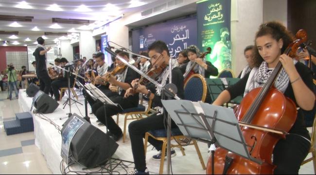 """غزة: انطلاق مهرجان """"البحر والحرية"""" الموسيقي"""