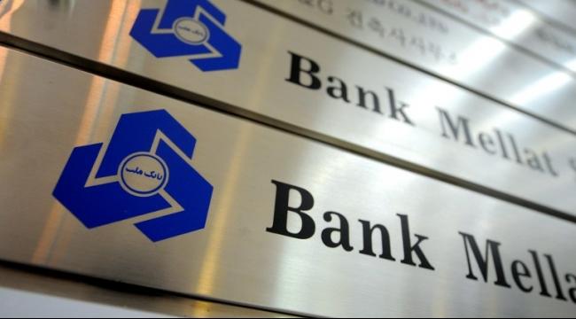بعد الاتفاق: مصرفان إيرانيان يبدآن أنشطتهما في بريطانيا