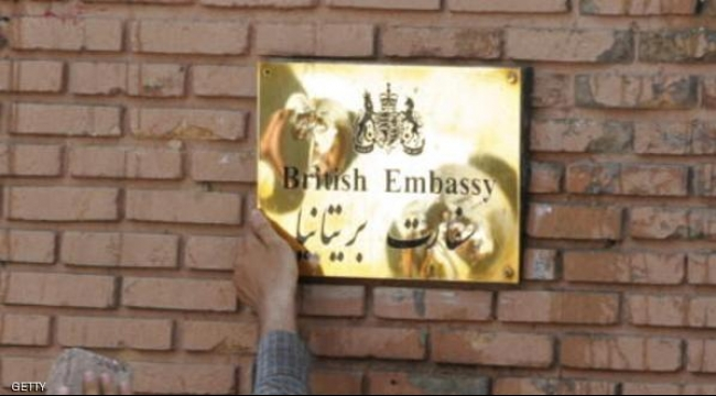 اليوم: إيران وبريطانيا تعيدان فتح سفارتيهما بطهران ولندن