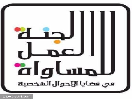 جمعيات عربية: مكافحة تعدد الزوجات لمصلحة النساء وليس الخزينة