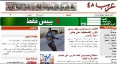 عرب 48 قبل 10 أعوام: انفلات المستوطنين بعارة و شارون يتقدم على نتنياهو