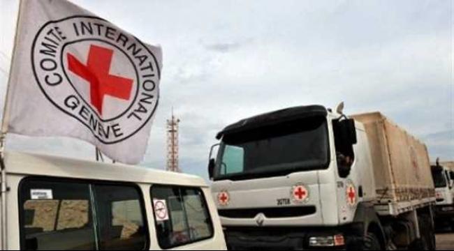 عدن: الصليب الأحمر يعلق عملياته بعد مهاجمة موظفيه