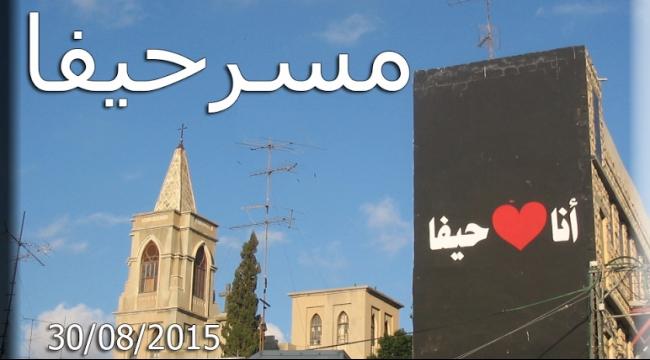 """""""مسرحيفا"""" مسرح شارع يعرض قضايا الأحياء العربية"""