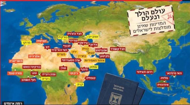 تحذيرات للإسرائيليين من زيارة أكثر من 40 دولة