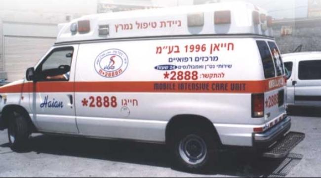 المكر: نقل شاب إلى المستشفى في حالة نزيف حاد