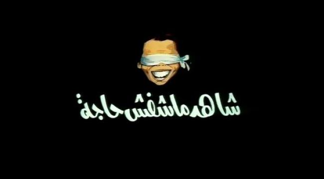 """وفاة مخرج مسرحية """"شاهد ما شافش حاجة"""""""