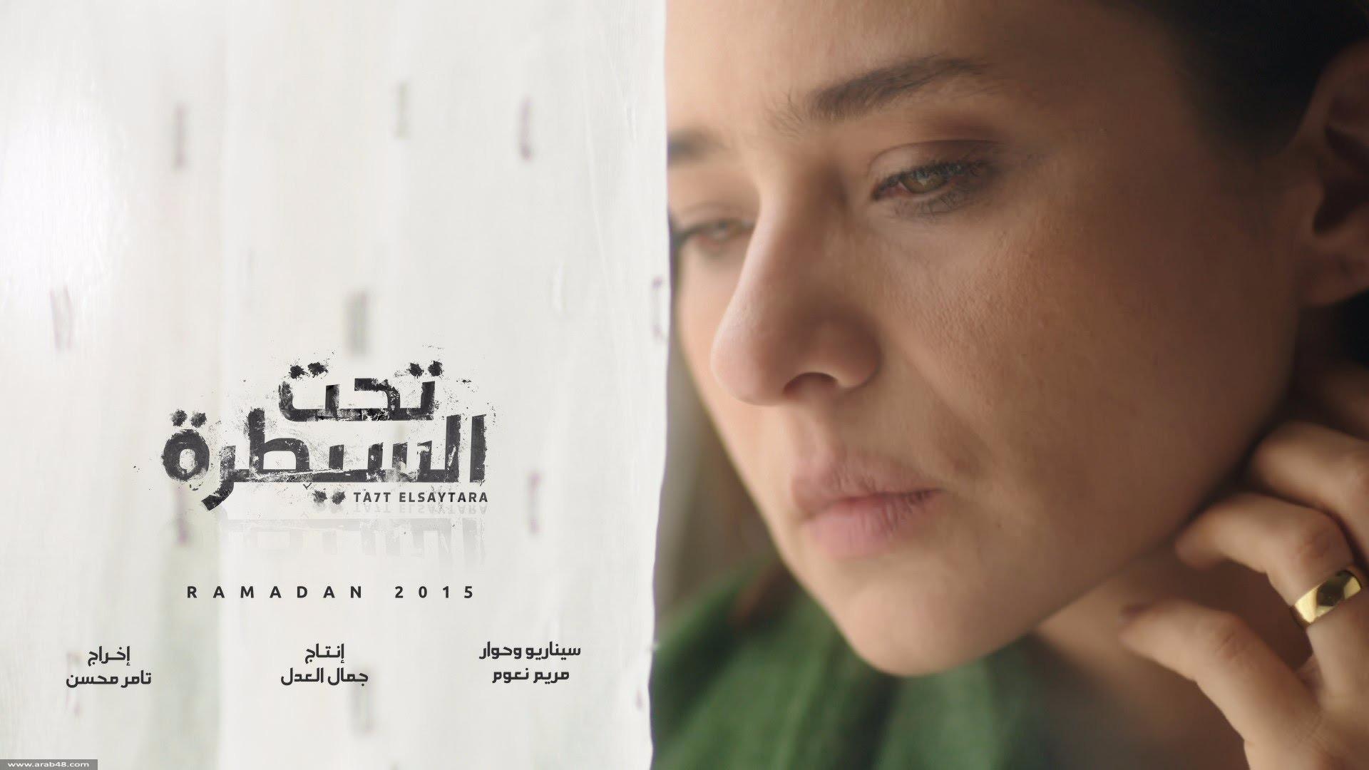 """مريم نعوم تحيي نجوميّة كاتبي السيناريوهات في """"ذات"""" و """"تحت السيطرة"""""""
