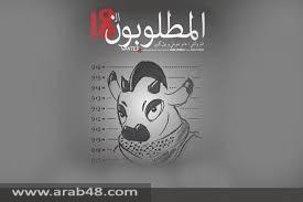 """""""المطلوبون الـ 18"""" يمثّل فلسطين في الأوسكار"""