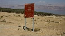 الأغوار: تعويضات للمستوطنين على أراض ليست لهم