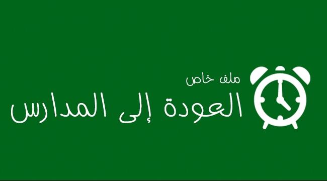 العودة إلى المدارس... ملف خاص