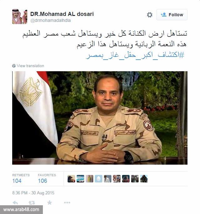 نبض الشبكة: اكتشاف أكبر حقل للغاز في مصر