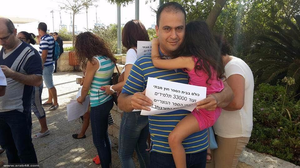 حيفا: تظاهرة قبالة المكاتب الحكومية دعما للمدارس الأهلية