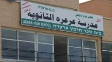 عرعرة: إضراب مفتوح في المدرسة الثانوية