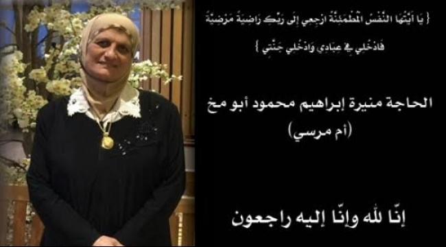 باقة الغربية: وفاة والدة رئيس البلدية المربية منيرة أبو مخ