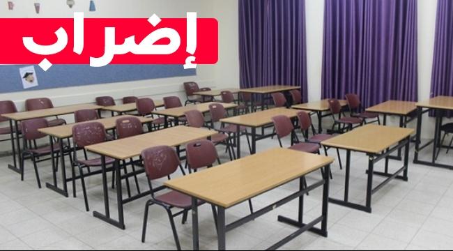 العام الدراسي الجديد: إضرابات محلية في عدة بلدات