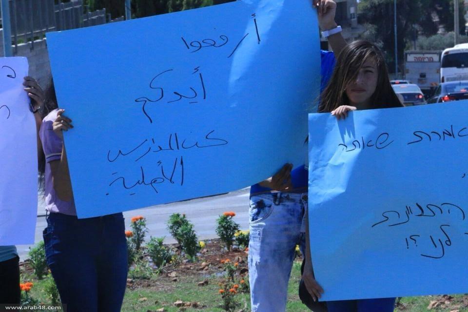 الناصرة: تظاهرة لطلاب من مدرستي دون بوسكو والسلزيان