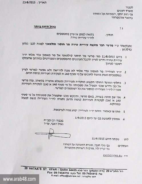 الطيرة: عضو البلدية حسني سلطاني يستجوب الرئيس