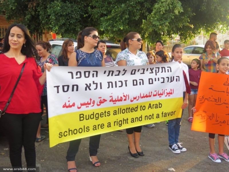 كفر ياسيف: وقفة تضامنية مع المدارس الأهلية