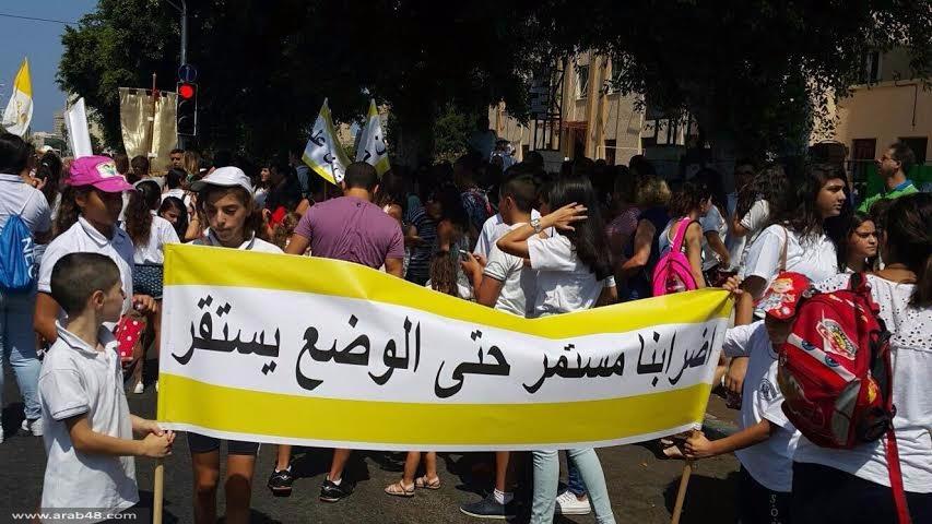 حيفا: المئات يتظاهرون دعما للمدارس الأهلية