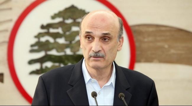 جعجع يرفض المشاركة في الحوار الوطني