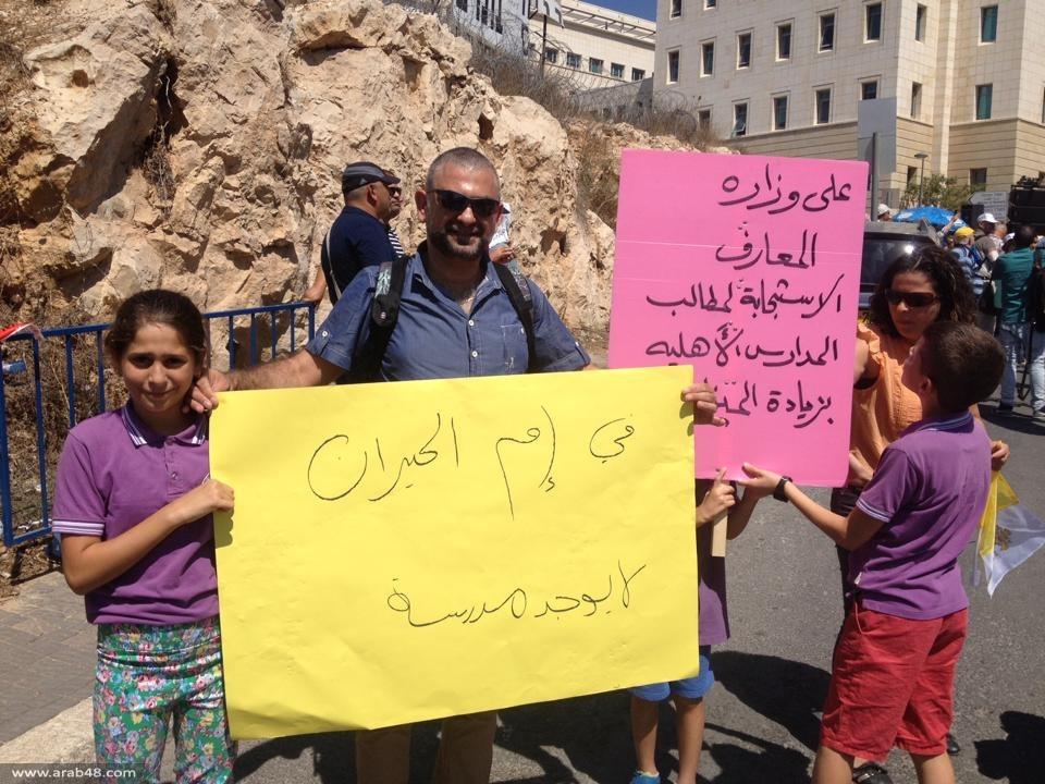 مظاهرة حاشدة بالقدس تضامنا مع المدارس الأهلية