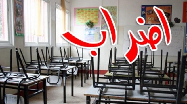 اليوم: إضراب شامل تضامنًا مع المدارس الأهلية
