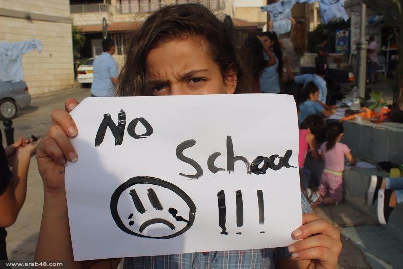 """كفركنا: أزمة المدارس الأهلية على """"غسيل منشور"""""""