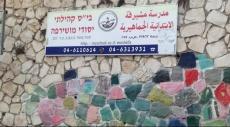 وادي عارة: التزام تام بالإضراب التضامني مع المدارس الأهلية